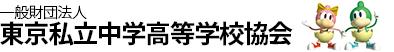 一般財団法人 東京私立中学高等学校協会