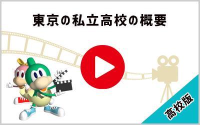 動画:東京の私立高校の概要 高校版