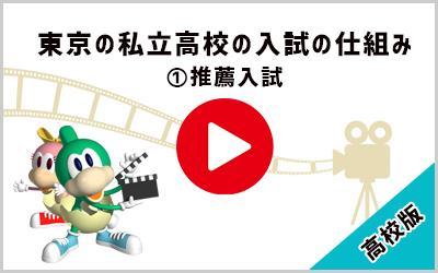 動画:東京の私立高校の入試の仕組み ①推薦入試 高校版