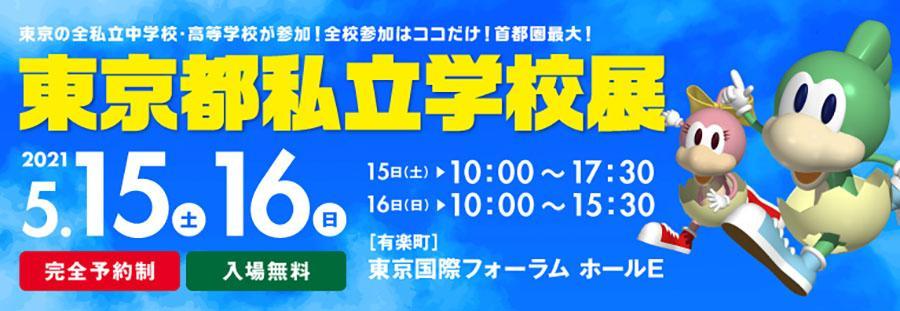 東京都私立学校展 2021.5.15~16