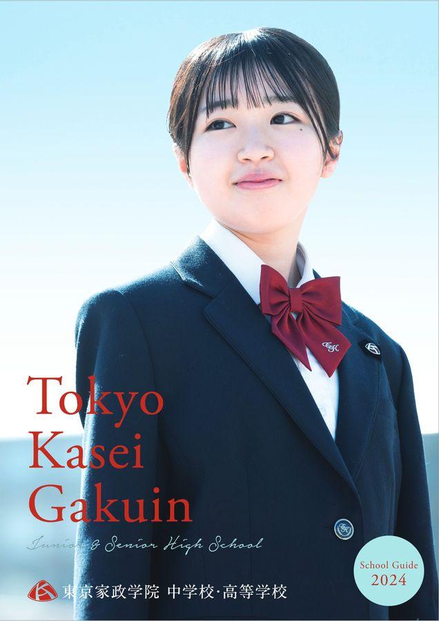 東京家政学院中学校