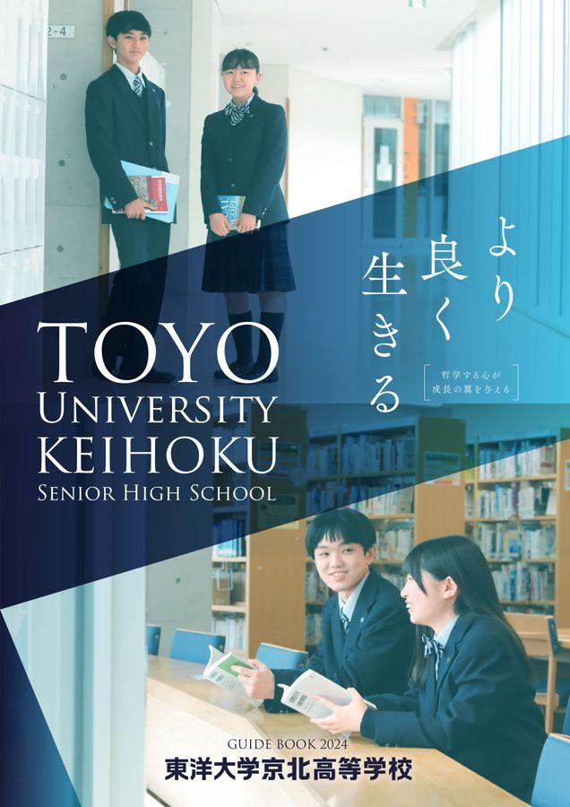 東洋大学京北高等学校
