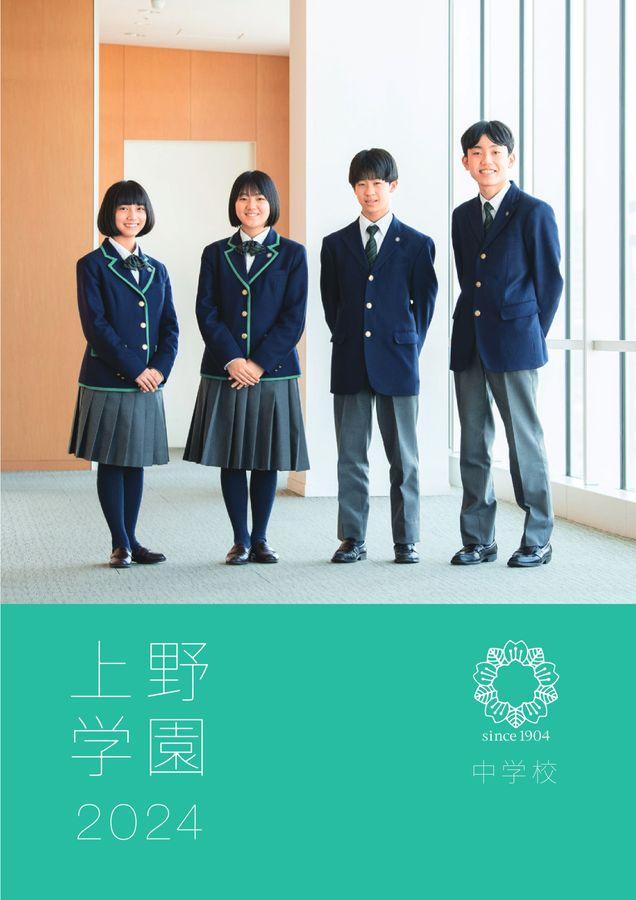 上野学園中学校