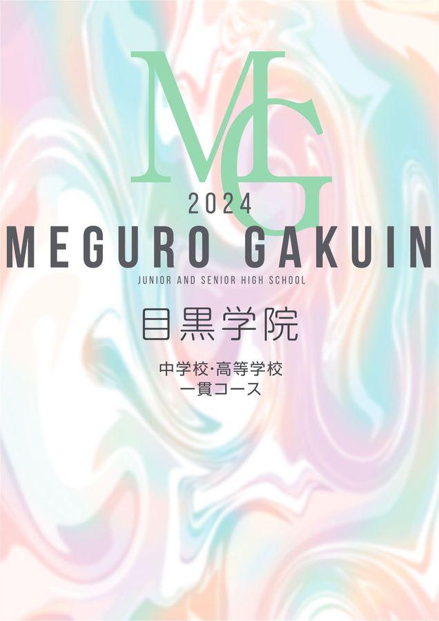 目黒学院中学校
