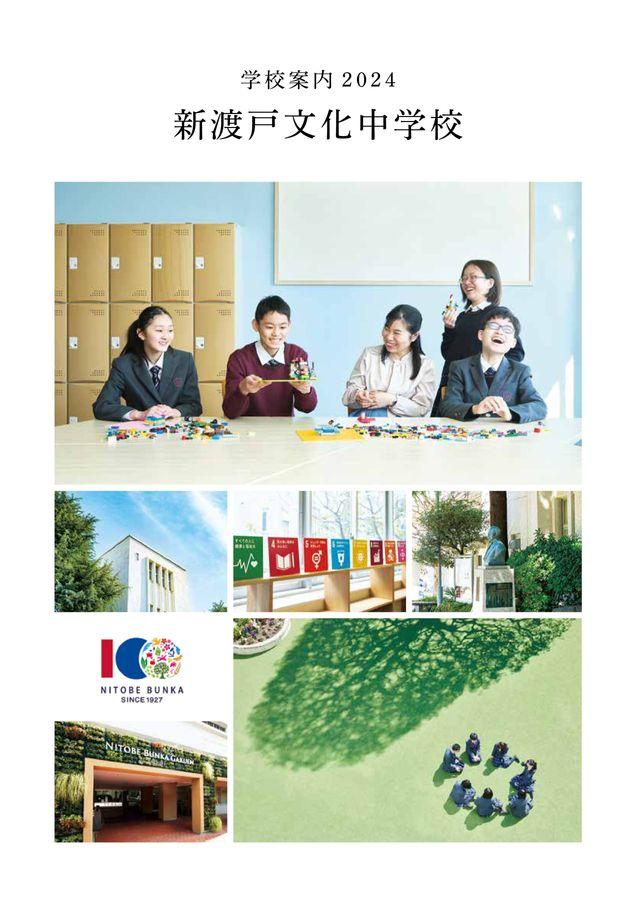新渡戸文化中学校