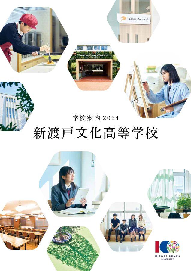 新渡戸文化高等学校