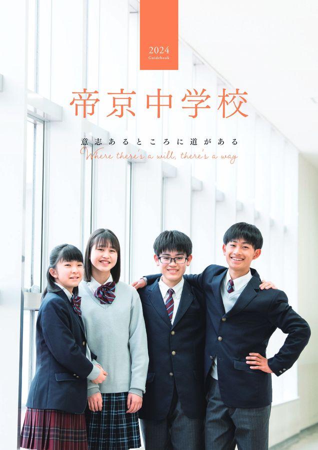 帝京中学校