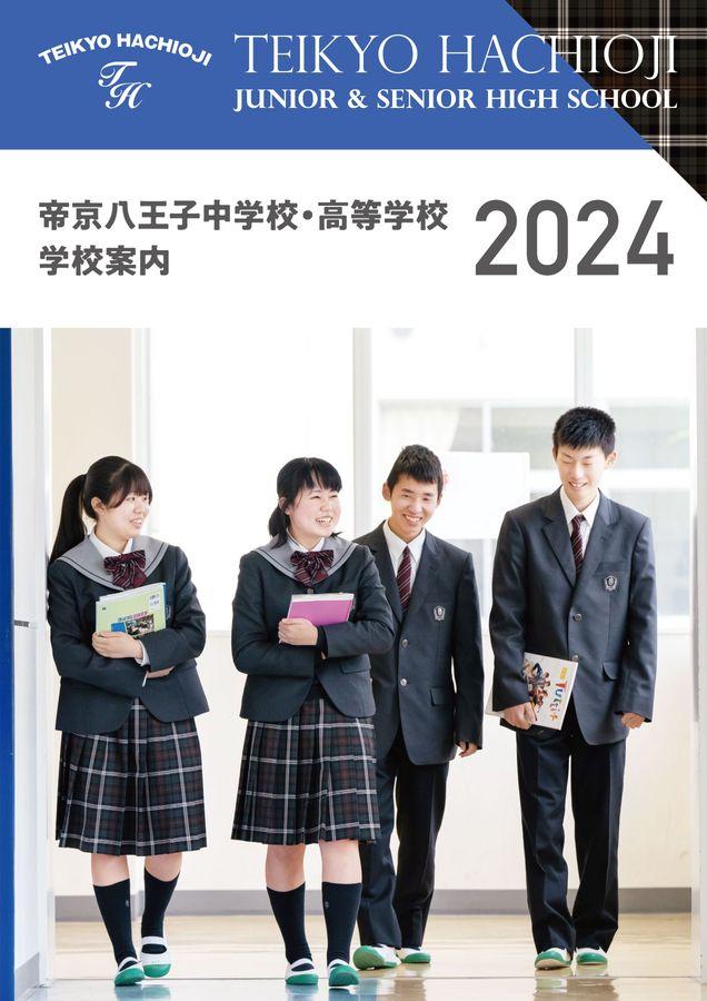 帝京八王子中学校