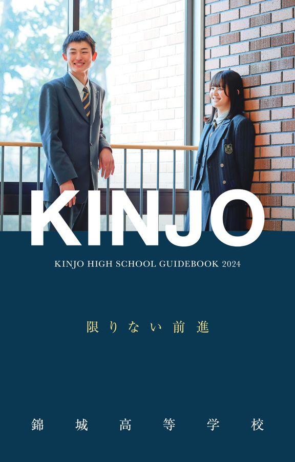 錦城高等学校